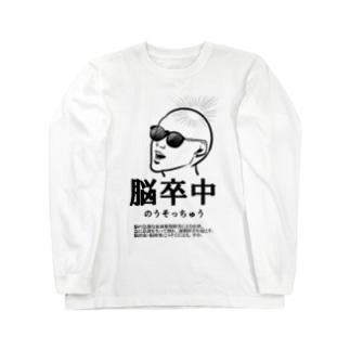 脳卒中 Long sleeve T-shirts