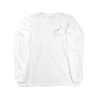 居場所を下さい。 Long sleeve T-shirts