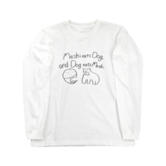 犬食いの飯、飯食いの犬 Long sleeve T-shirts