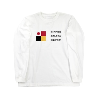 Nippon Malaya / 日本マラヤのNippon Malaya (Logo - Horizontal) Long sleeve T-shirts