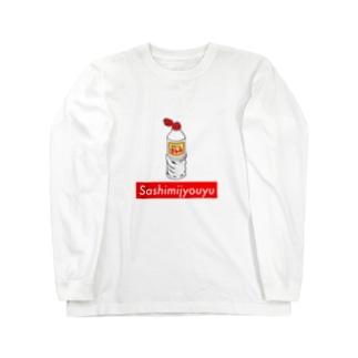 さしみ醬油 Long sleeve T-shirts