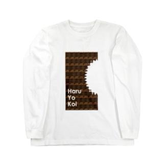 チョコください Long sleeve T-shirts