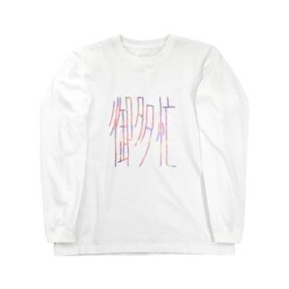 御多忙さん(複雑) Long sleeve T-shirts