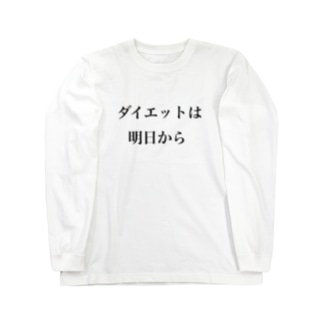 ダイエットは明日から Long sleeve T-shirts