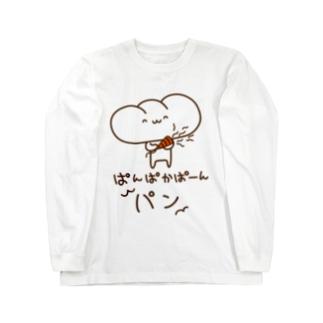 ぱんぱかぱーんパン Long sleeve T-shirts