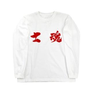 士魂 Long sleeve T-shirts