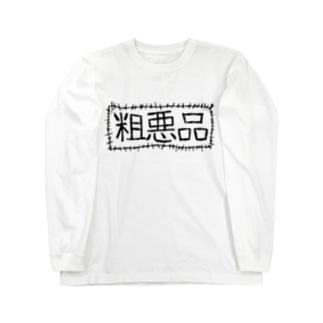 粗悪品 Long sleeve T-shirts