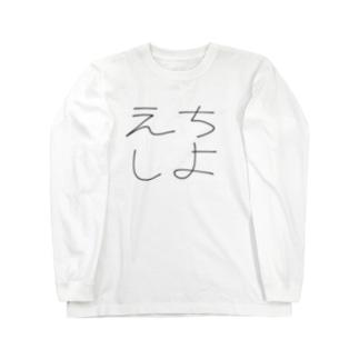 えちしよ Long sleeve T-shirts