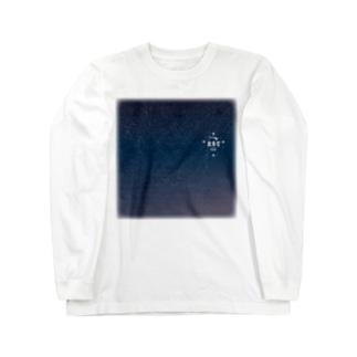 Stars in heaven Long sleeve T-shirts