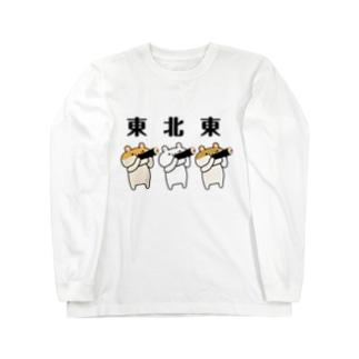 恵方ハムスター Long sleeve T-shirts