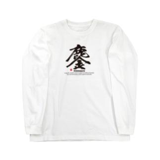 漢字:鏖(みなごろし):筆文字・和文字 Long sleeve T-shirts