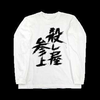鹿児島コラボグッズショップの殺し屋参上(文字のみ) Long sleeve T-shirts