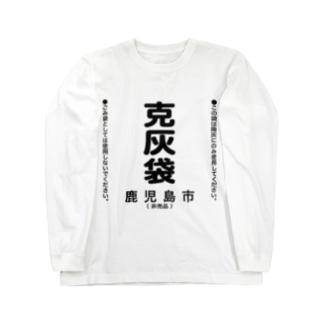 克灰袋(文字のみ) Long sleeve T-shirts