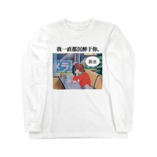 何かに夢中になってる人 Long sleeve T-shirts