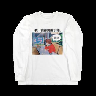 向日葵の何かに夢中になってる人 Long sleeve T-shirts