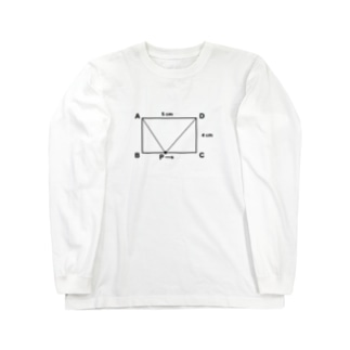 数学 動く点P Long sleeve T-shirts