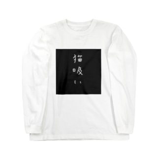 猫吸い倶楽部 Long sleeve T-shirts