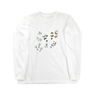 植物の発芽 Long sleeve T-shirts