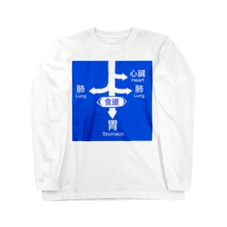 体内標識 Long sleeve T-shirts