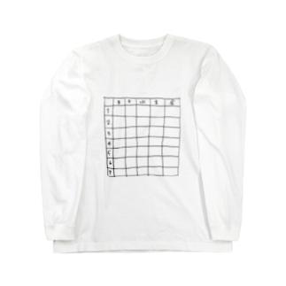 時間割表 Long sleeve T-shirts