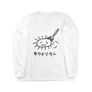 フォークが刺さったカワイソウニ Long sleeve T-shirts