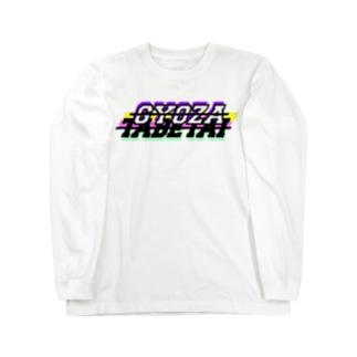 餃子食べたい `90s Long sleeve T-shirts