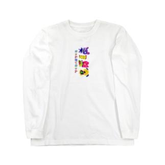 ちゃんまいちゃんシリーズ Long sleeve T-shirts