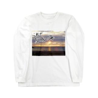 これが岩城の海 Long sleeve T-shirts