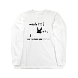 ひよこのもり工房の【復刻】サイトウサン++(2010年版)黒インク印刷 Long Sleeve T-Shirt