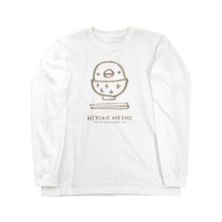 【復刻】ひよこめし(2010)茶色 Long sleeve T-shirts