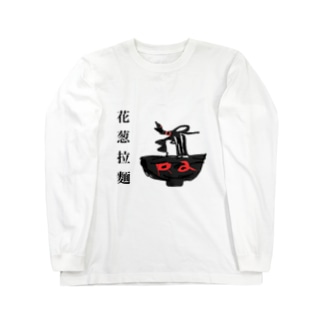花葱ラーメングッズ Long sleeve T-shirts