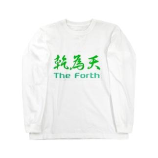乾為天 Long sleeve T-shirts