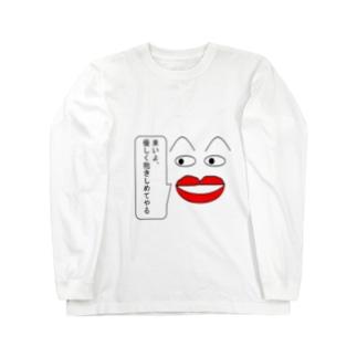 優しく抱きしめてやる Long sleeve T-shirts
