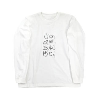 who knows this language  Long sleeve T-shirts
