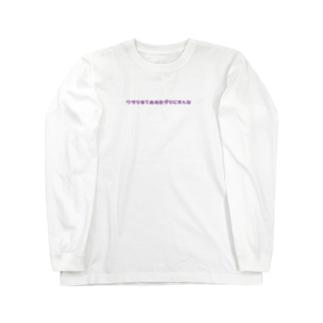 ワタシをテメエのダシにすんな Long sleeve T-shirts