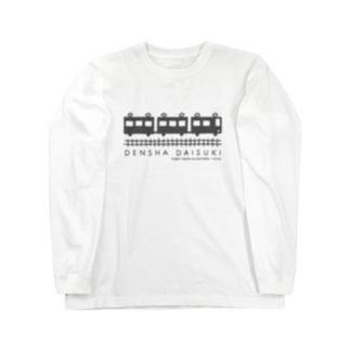 DENSHA DAISUKI(淡色用) Long sleeve T-shirts