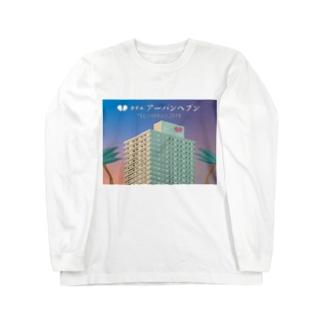 ホテルアーバンヘブン Long sleeve T-shirts