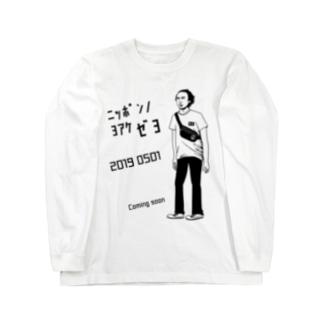 日本の夜明けぜよ (新元号開始) 坂本龍馬 Long sleeve T-shirts