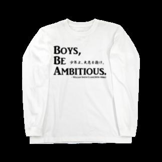 アタマスタイルの名言:「少年よ、大志を抱け」(Boys, Be Ambitious.):クラーク博士 Long sleeve T-shirts