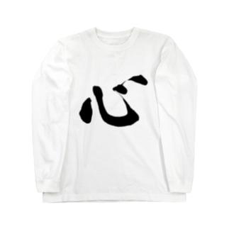 心・こころ・kokoro Long sleeve T-shirts