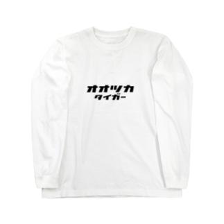 オオツカタイガーtシャツ Long sleeve T-shirts