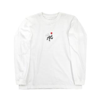 変な奴 Long sleeve T-shirts