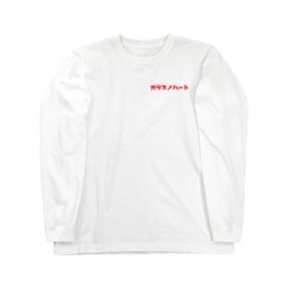 女の子はみんなガラスノハート。 Long sleeve T-shirts