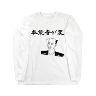 本能寺が変 (織田信長) Long sleeve T-shirts
