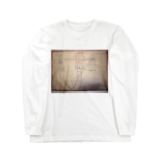 真ん中がブレーキ‼︎ Long sleeve T-shirts