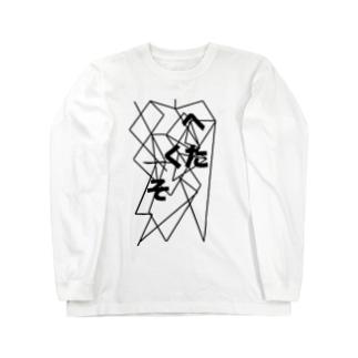 NARD へたくそ Long sleeve T-shirts