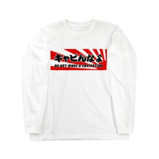 キャビんなよ Long sleeve T-shirts