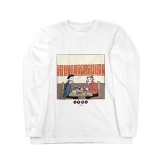 中華飯店 Long sleeve T-shirts