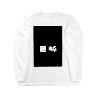 巨峰 Long sleeve T-shirts