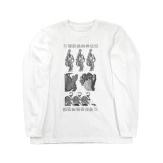 引導断絶無神信仰 Long sleeve T-shirts